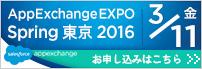 ivent_appexchange_tokyo_160311